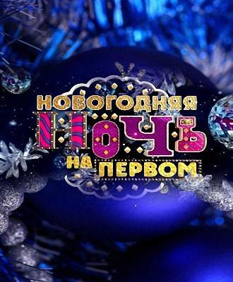 Новогодняя ночь на Первом (2017.12.31-2018.01.01) SATRip (части 1-2 из 2)