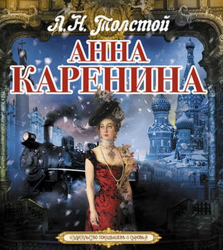 Толстой Лев Николаевич – Анна Каренина [Клюквин Александр, 2018, 64 kbps, MP3]