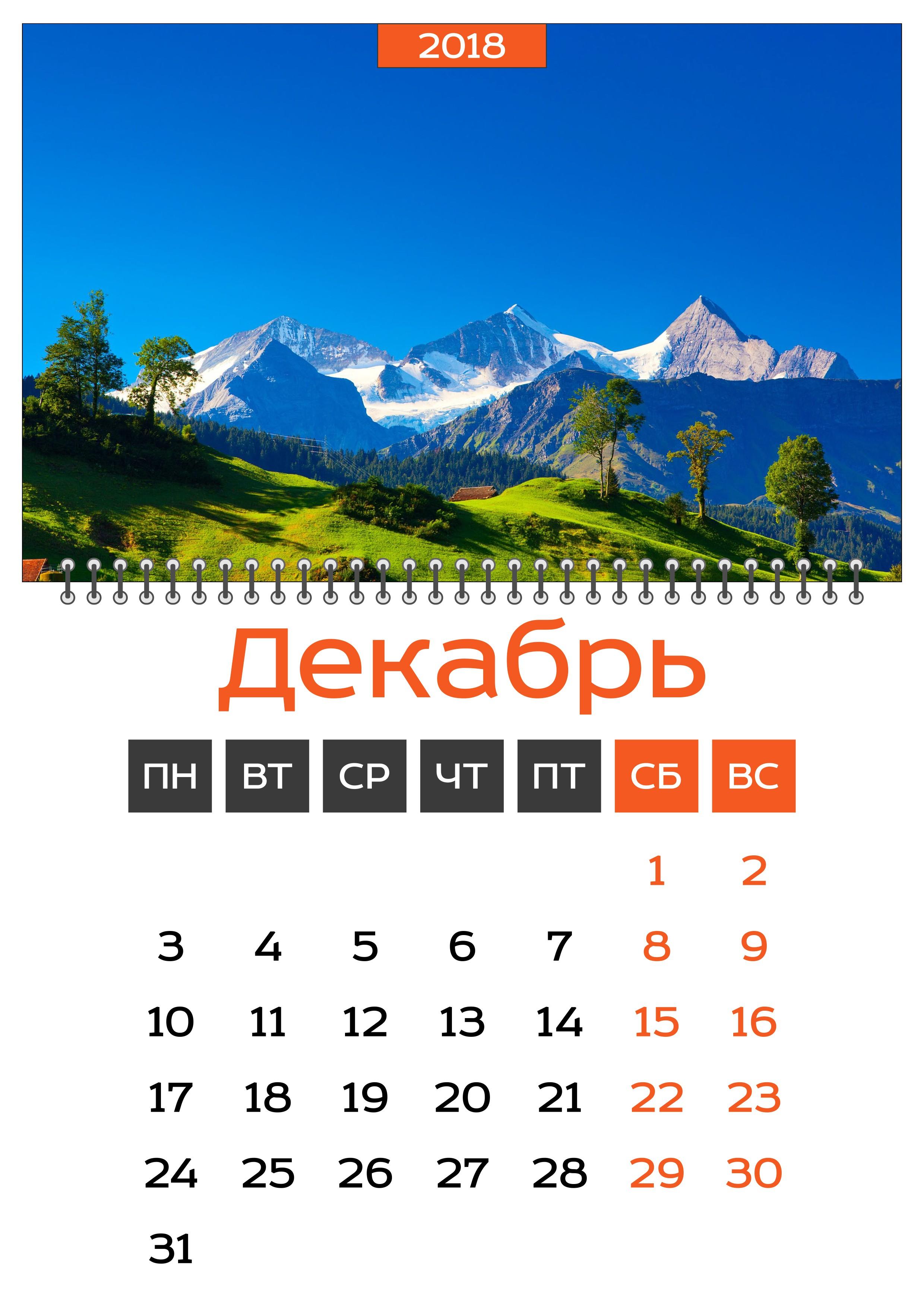 Календарь 2018 открытка 40