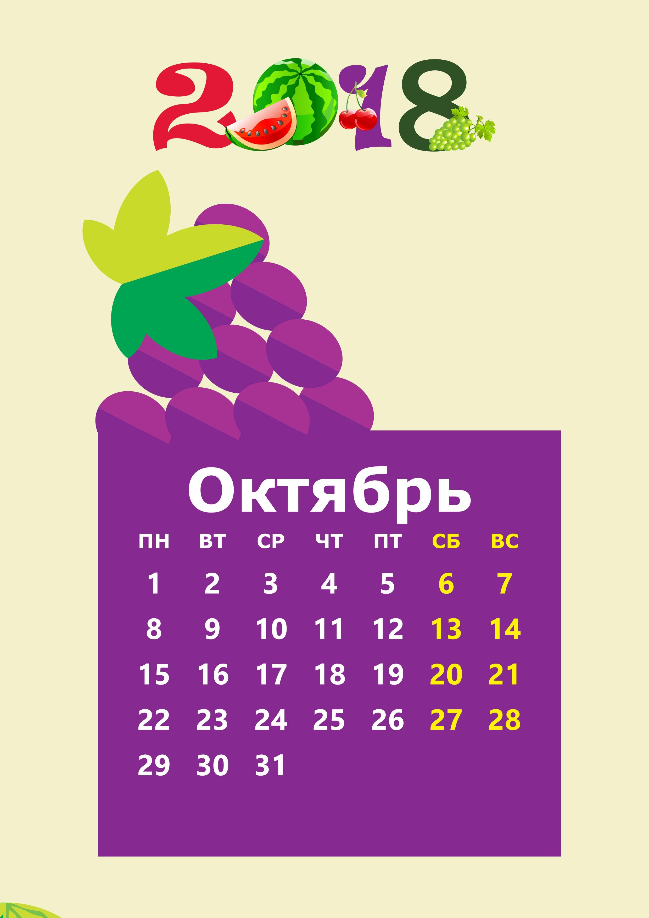 Календарь праздников на октябрь 2018