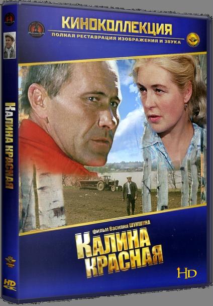 Калина красная (1973) WEB-DLRip