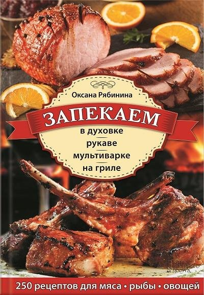 Оксана Рябинина   Запекаем в духовке, рукаве, мультиварке, на гриле (2015) [PDF]