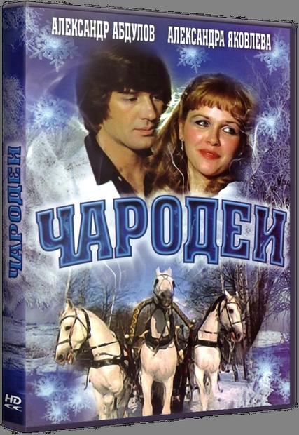 Чародеи (1982) HDTVRip 720p от KORSAR