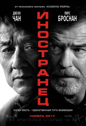 Иностранец / The Foreigner (2017) BDRip