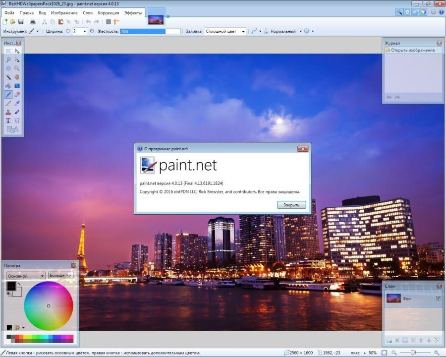 Paint.NET 4.0.21 Final (2018) РС