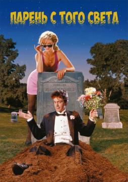 Парень с того света / My Boyfriend's Back (1993) BDRip 720p