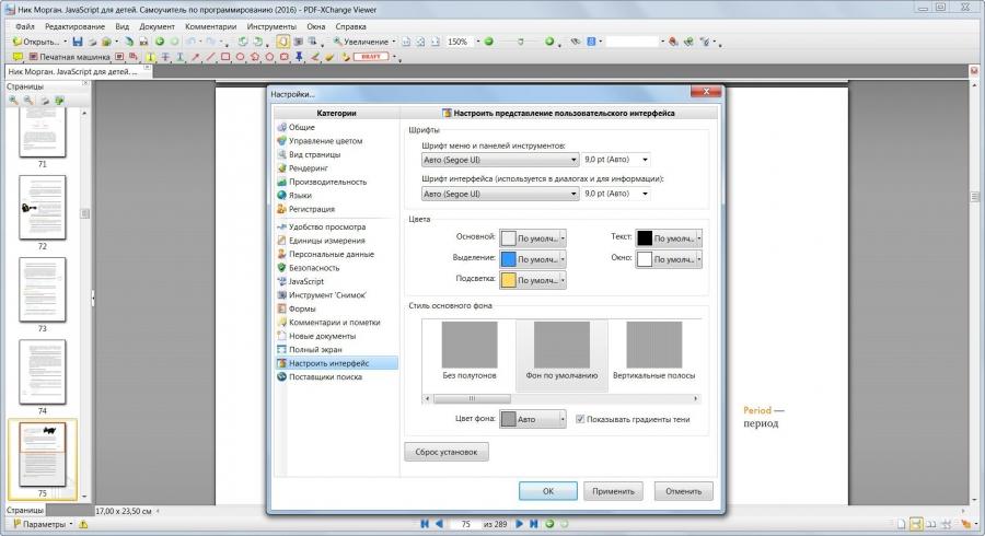 PDF-XChange Viewer Pro 2.5.322.8 Full / Lite (2018) PC
