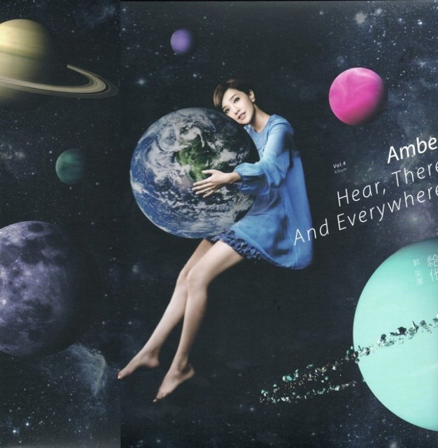 20180127.2336.02 Amber Kuo - Here, There, Everywhere (2012) cover.jpg