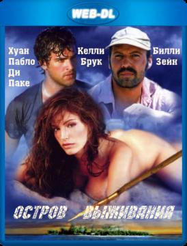 Остров Выживания / Трое / Секс ради выживания / Survival Island / Three (2005) WEB-DL 1080p
