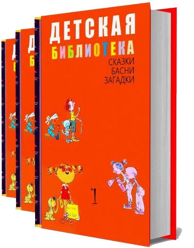 Книжная серия - Детская библиотека [45 томов] (2017) FB2