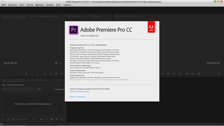 Adobe Premiere Pro CC 2018 12.0.1.69 [x64] (2018) PC