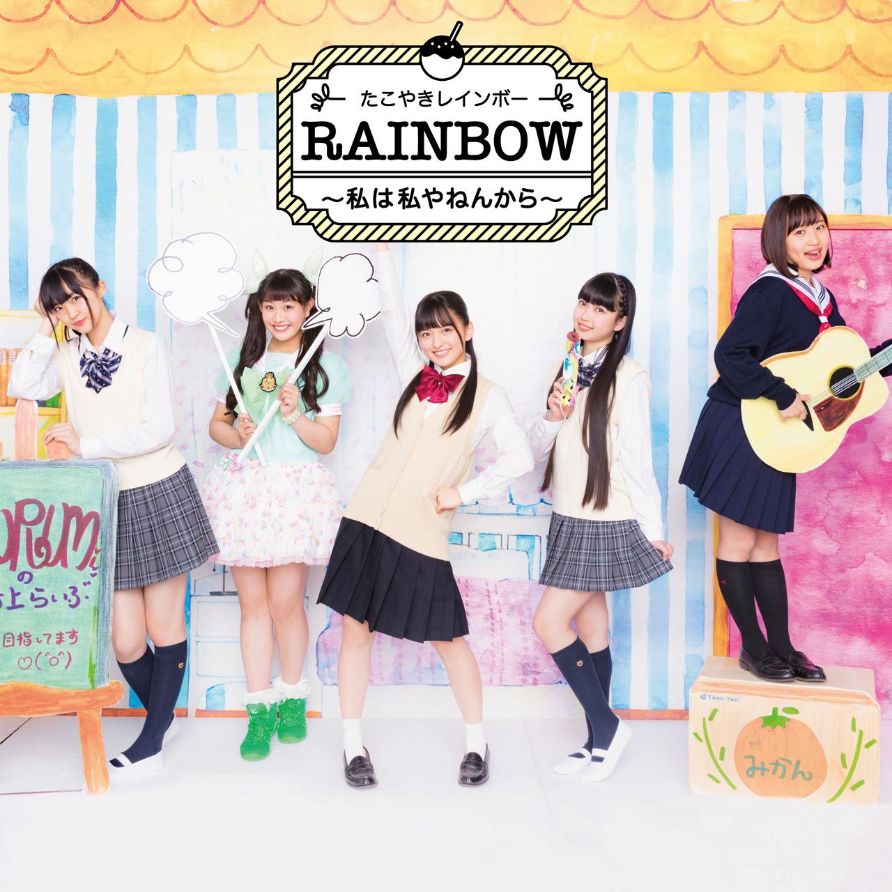 20180203.0241.17 Tacoyaki Rainbow - Rainbow ~Watashi wa Watashi Yanenkara~ cover 1.jpg