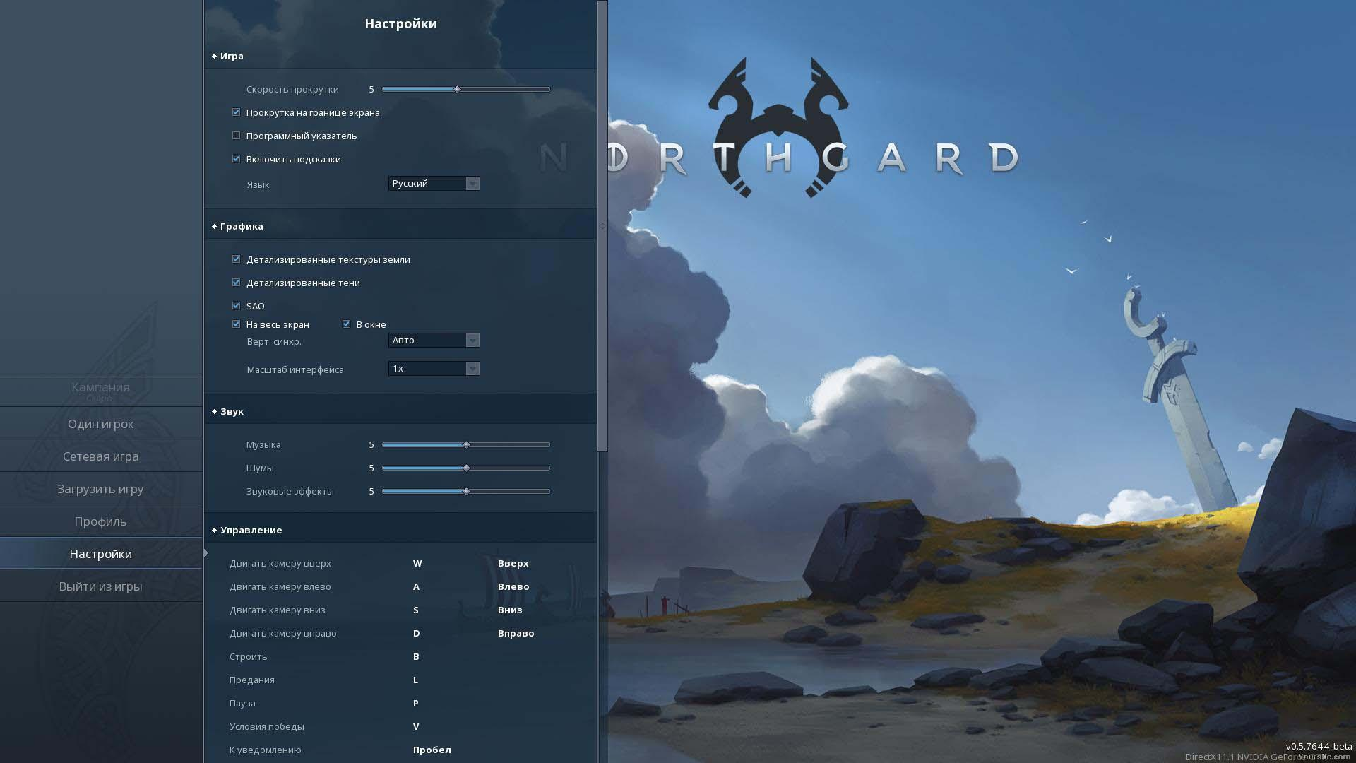 Northgard [v 0.5.7644 | Early Access] (2017) PC