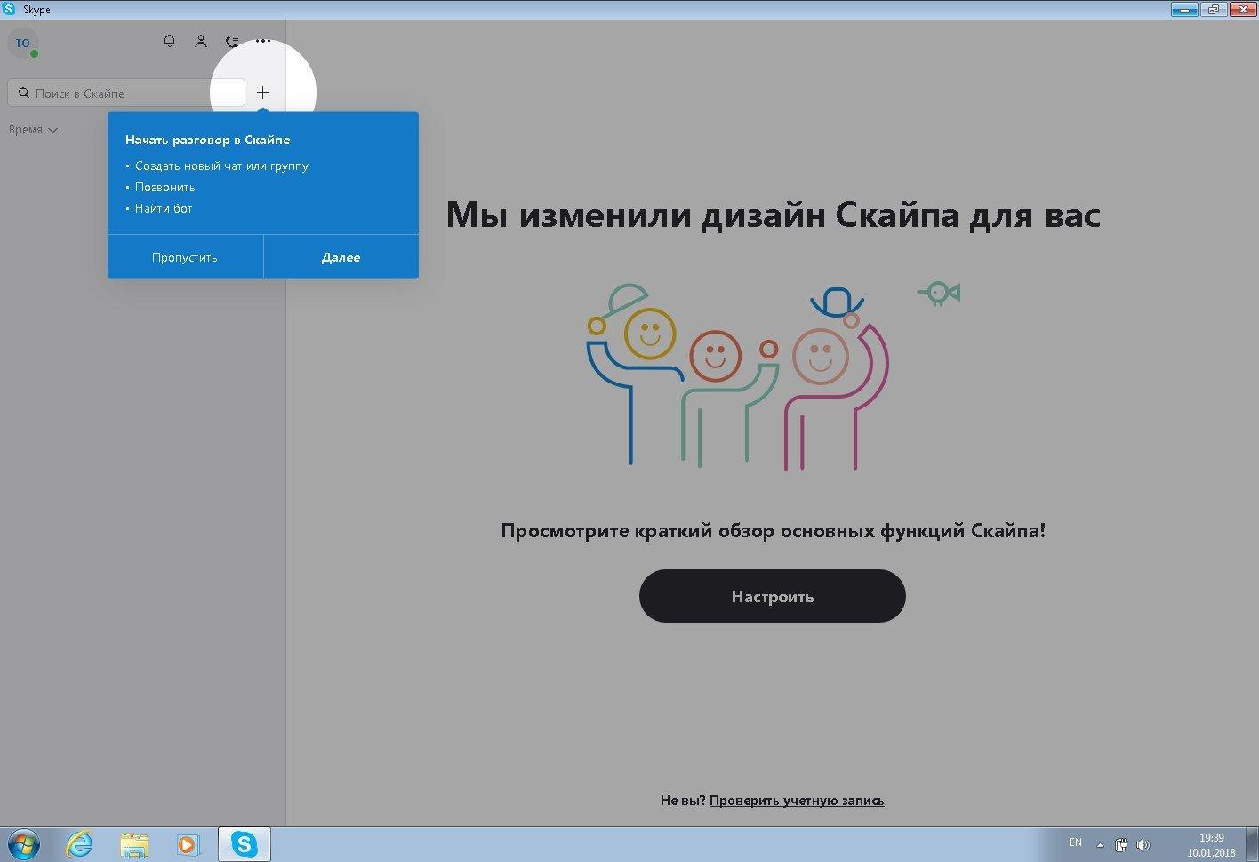 Skype 8.15.0.4 Final (2018) РС