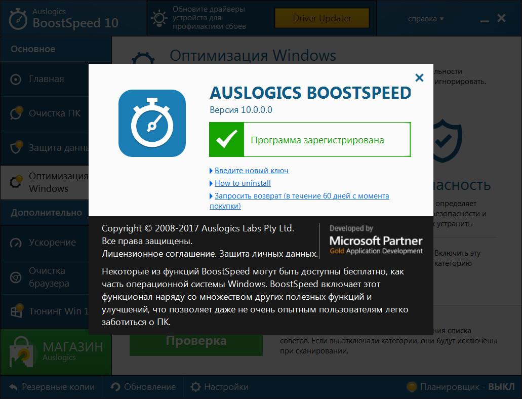 AusLogics BoostSpeed 10.0.4.0 (2018) РС