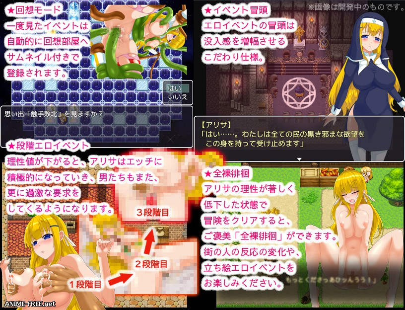 Magical Girl Alisa's Quest - Humiliation Does Not Stop Me [2018] [Cen] [jRPG] [JAP] H-Game