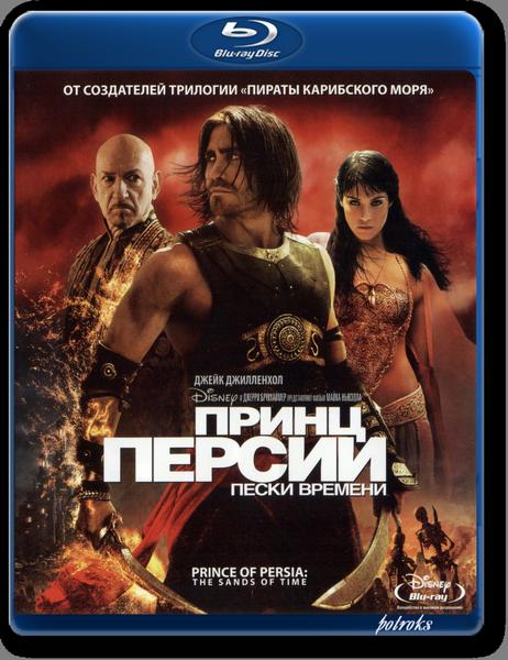 Принц Персии: Пески времени / Prince of Persia: The Sands of Time (2010) BDRip 1080p от HELLYWOOD | D, A, L1