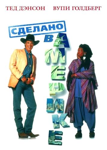 Сделано в Америке / Made in America (1993) WEB-DL 1080p