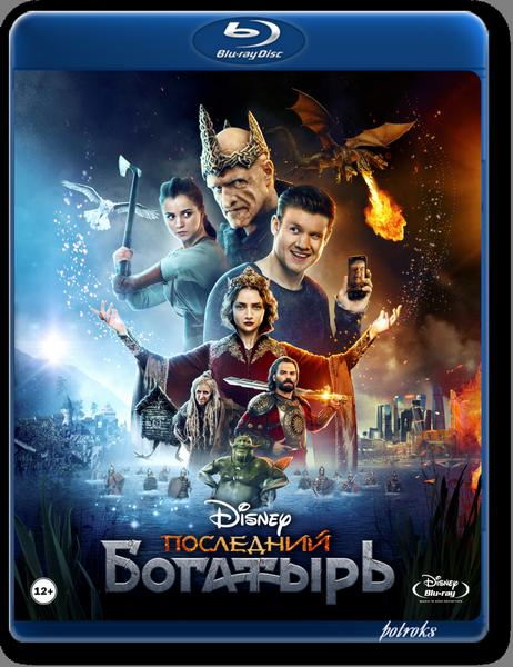 Последний богатырь (2017) BDRip-AVC от HELLYWOOD | Лицензия