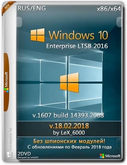 Скачать windows 10 enterprise ltsb v1607 от lex_6000 через торрент.
