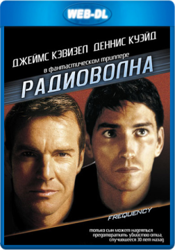 Радиоволна / Радиочастота / Frequency (2000) WEB-DLRip 720p | Open Matte
