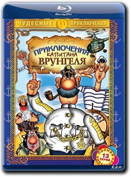 Приключения капитана Врунгеля (1976-1979) BDRip [H.264/720p]