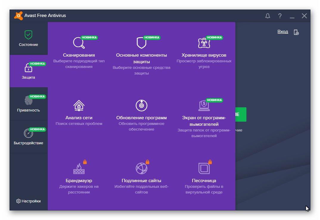 Avast! Free Antivirus 18.2.2328 Final (2018) РС