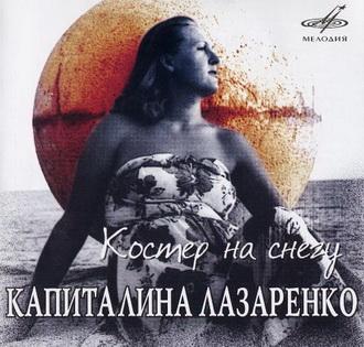 Капиталина Лазаренко - Костер на снегу (2005) [MP3 320 Kbps] <Retro>