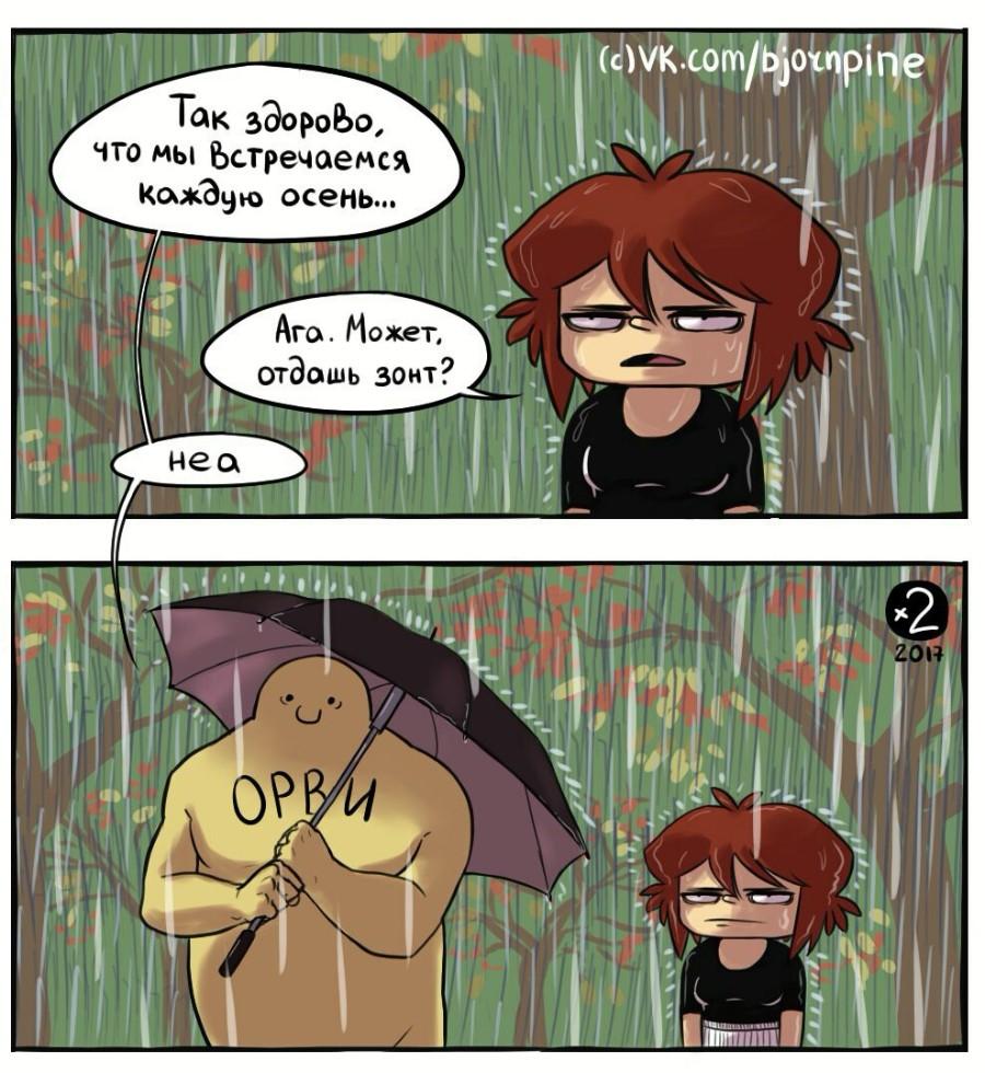 Каждую осень