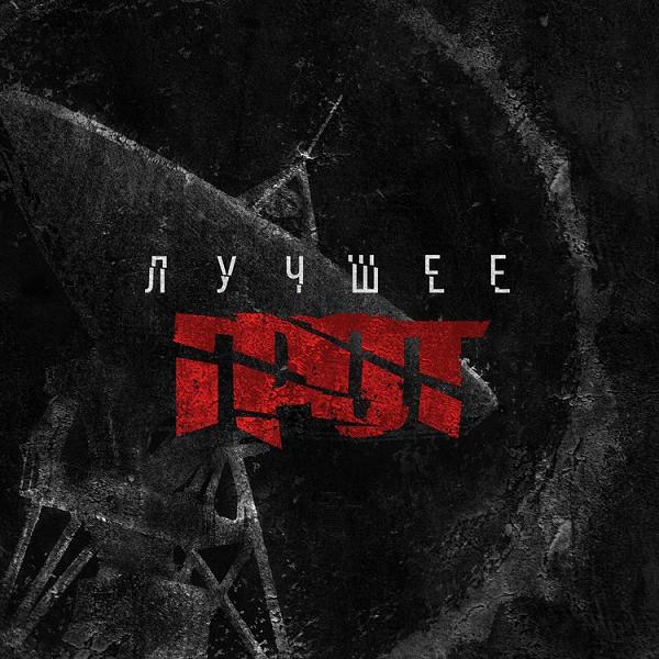 Грот - Лучшее (2018) MP3