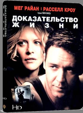 Доказательство жизни / Proof of Life (2000) WEB-DL 1080p | Open Matte