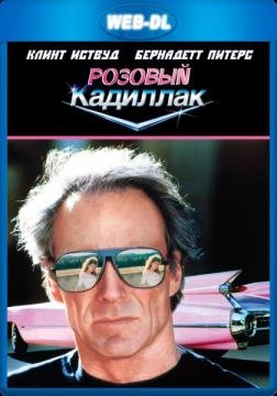Розовый Кадиллак / Pink Cadillac (1989) WEB-DLRip 720p