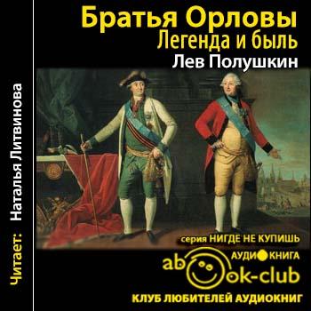 Братья Орловы. 1762-1820