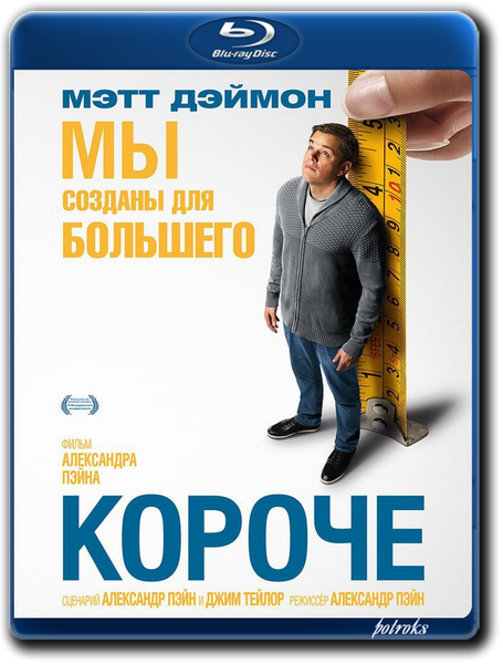 Короче / Downsizing (2017) BDRip-AVC от HELLYWOOD | Лицензия