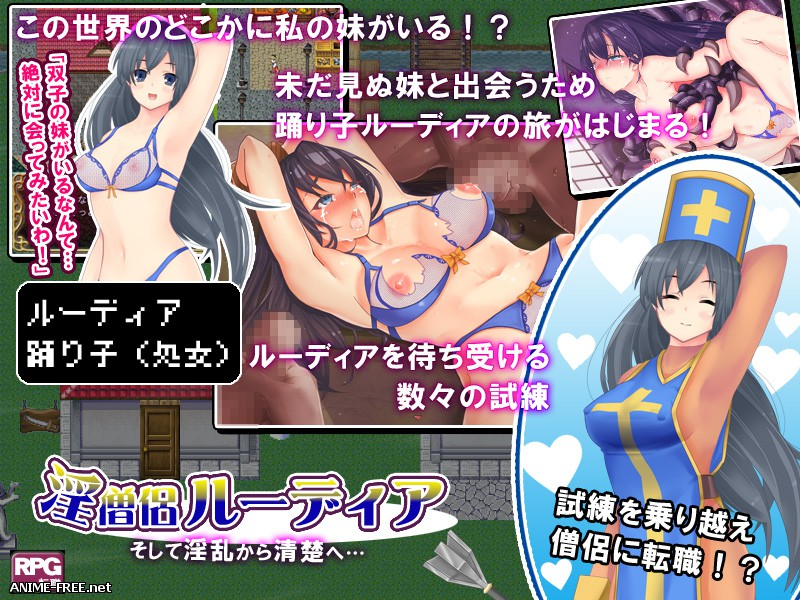 Lewd Cleric Ludia ~From Lewdness to Purity~ [2016] [Cen] [jRPG] [JAP] H-Game