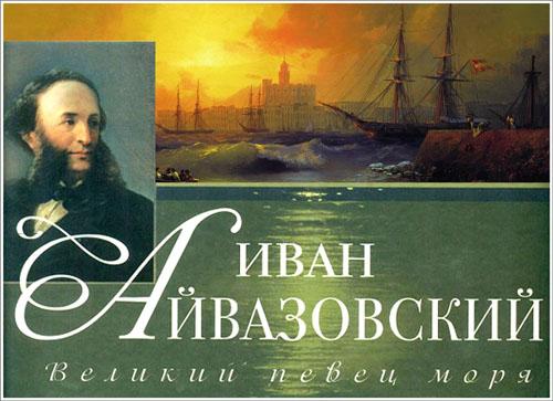 Работы художников - Айвазовский Иван Константинович (1817-1900) [770, JPEG]