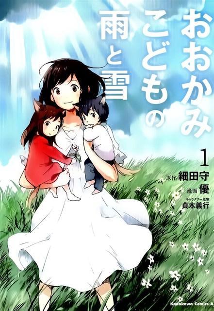 Ookami Kodomo no Ame to Yuki   Волчьи дети Амэ и Юки (2012) [3 тома 17 глав] [Манга] [Русский] [JPG, PNG] [completed]
