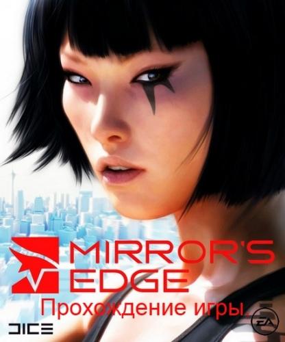 Грань отражений / Mirror's Edge (2009) [H.264/1080p-LQ] [Gameplay]