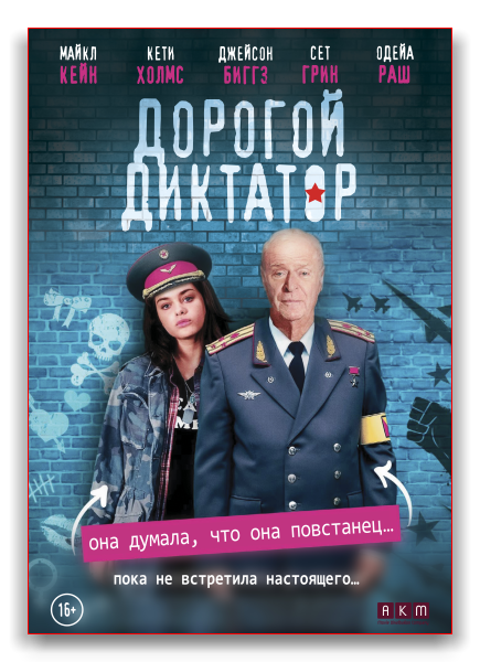 Дорогой диктатор / Dear Dictator (2017) WEB-DLRip