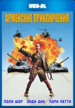 Армейские приключения / In the Army Now (1994) WEB-DL 1080p