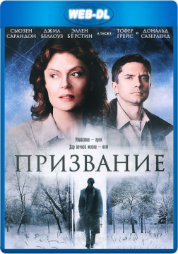 Призвание / The calling (2014) WEB-DL 1080p