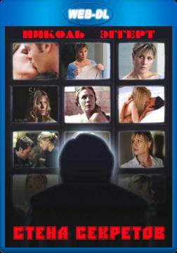 Таинственная стена / Стена секретов / Wall of Secrets (2003) WEB-DL 1080p