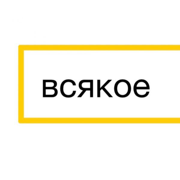 Ленинград - Всякое [EP] (2018) MP3
