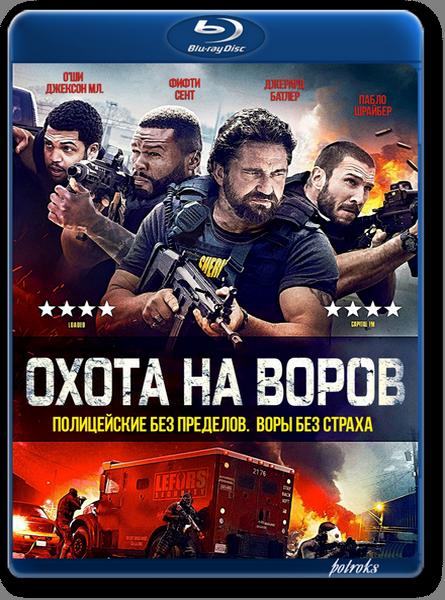Охота на воров / Den of Thieves (2018) BDRip 720p от HELLYWOOD   RUS Transfer   Театральная версия   Лицензия