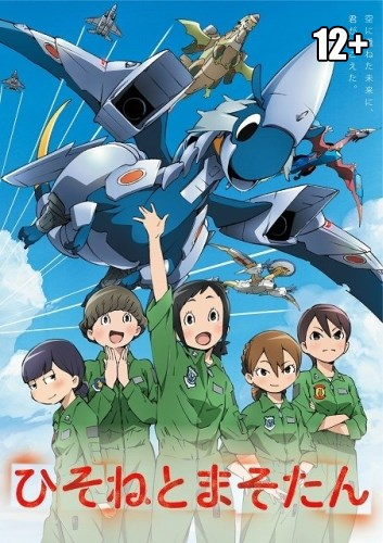 Hisone to Masotan | Dragon Pilot: Hisone and Masotan | Хисонэ и Масо WebRip 720p 10bit raw