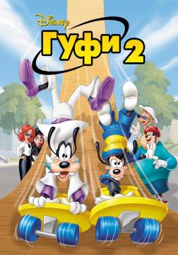 Экстремальный Гуфи / Неисправимый Гуфи / An Extremely Goofy Movie (2000) WEB-DL 1080p Amazon