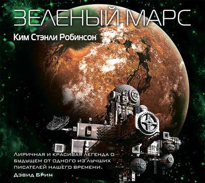 Робинсон Ким Стэнли – Марс 2, Зеленый Марс [Игорь Князев, 2018, 128 kbps, MP3]