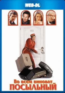 Во всем виноват посыльный / Blame It on the Bellboy (1992) WEB-DLRip 720p