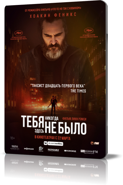 Тебя никогда здесь не было / You Were Never Really Here (2017) BDRip 720p от New-Team | HDrezka Studio