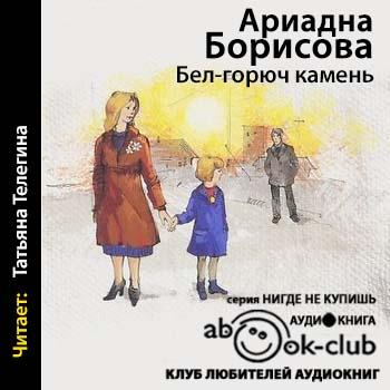 Борисова Ариадна – За чужими окнами. Бел-горюч камень [Телегина Татьяна, 2018, 96 kbps, MP3]
